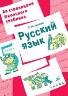 Обложка книги  - Русский язык. 5 класс. За страницами школьного учебника