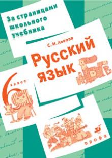 Обложка книги  - Русский язык. 6 класс. За страницами школьного учебника