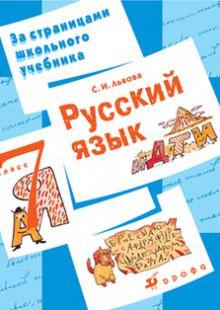 Обложка книги  - Русский язык. 7 класс. За страницами школьного учебника