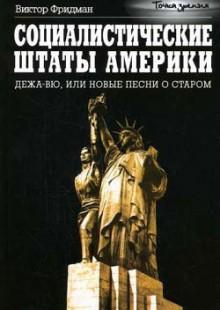Обложка книги  - Социалистические Штаты Америки