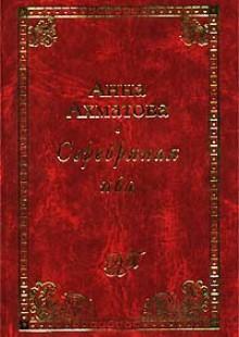 Обложка книги  - Серебряная ива