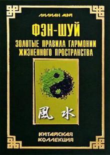 Обложка книги  - Фэн-шуй: золотые правила гармонии жизненного пространства