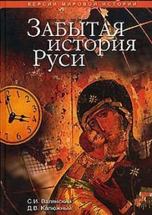 Обложка книги  - Забытая история Руси