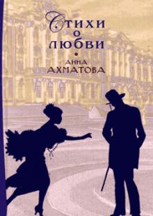 Обложка книги  - Стихи о любви