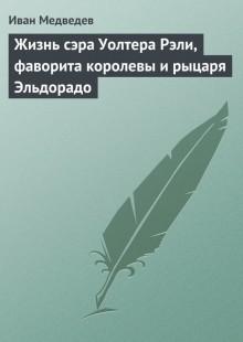 Обложка книги  - Жизнь сэра Уолтера Рэли, фаворита королевы и рыцаря Эльдорадо