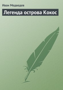 Обложка книги  - Легенда острова Кокос