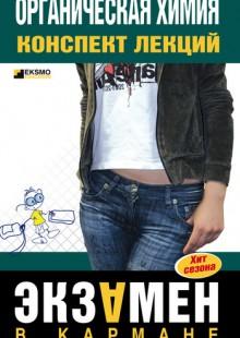Обложка книги  - Органическая химия: конспект лекций