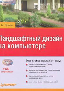 Обложка книги  - Ландшафтный дизайн на компьютере