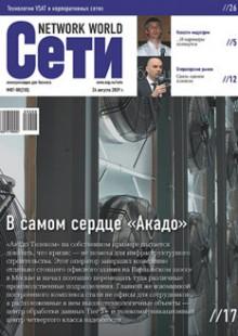 Обложка книги  - Сети / Network World №7-8/2009