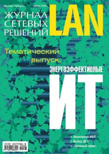 Обложка книги  - Журнал сетевых решений / LAN №08/2009