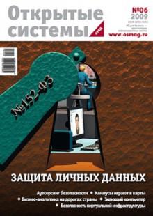 Обложка книги  - Открытые системы. СУБД №06/2009