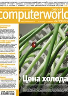 Обложка книги  - Журнал Computerworld Россия №29/2009