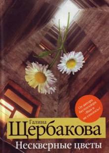 Обложка книги  - Нескверные цветы