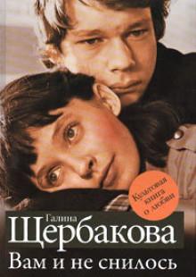 Обложка книги  - Вам и не снилось