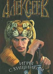 Обложка книги  - Игры с хищником