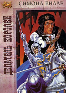 Обложка книги  - Делатель королей