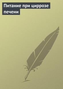 Обложка книги  - Питание при циррозе печени