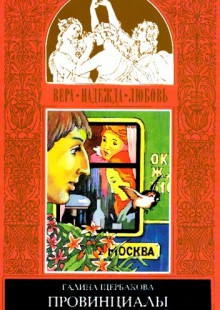 Обложка книги  - Романтики и реалисты