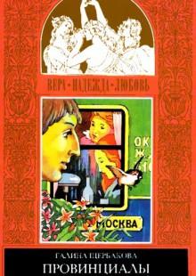 Обложка книги  - Реалисты и жлобы