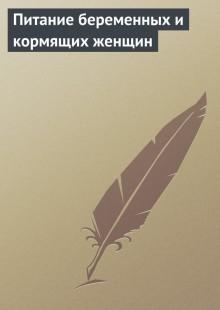Обложка книги  - Питание беременных и кормящих женщин