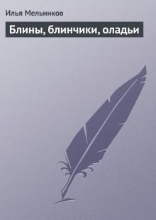 Обложка книги  - Блины, блинчики, оладьи