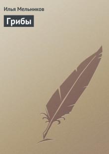 Обложка книги  - Грибы