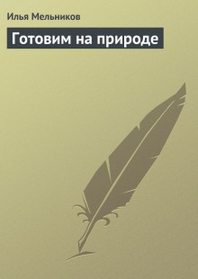 Обложка книги  - Готовим на природе