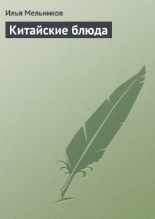 Обложка книги  - Китайские блюда