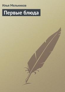 Обложка книги  - Первые блюда