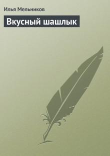 Обложка книги  - Вкусный шашлык