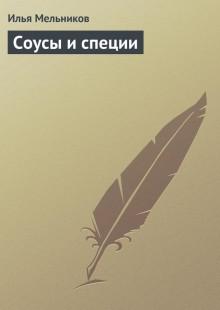 Обложка книги  - Соусы и специи