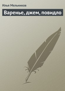 Обложка книги  - Варенье, джем, повидло