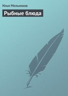Обложка книги  - Рыбные блюда