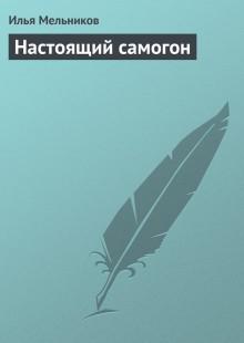 Обложка книги  - Настоящий самогон