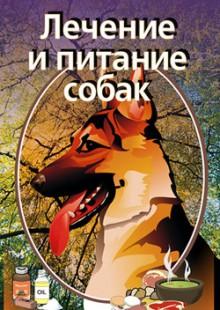 Обложка книги  - Лечение и питание собак