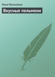 Обложка книги  - Вкусные пельмени