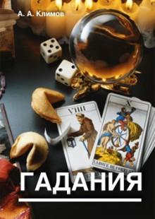 Обложка книги  - Гадания