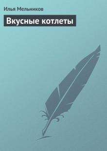 Обложка книги  - Вкусные котлеты