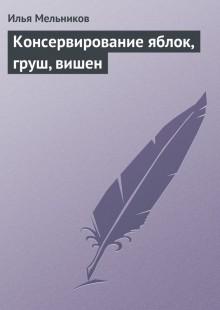 Обложка книги  - Консервирование яблок, груш, вишен