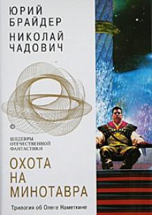 Обложка книги  - Враг за Гималаями