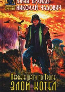 Обложка книги  - Первые шаги по Тропе: Злой Котел