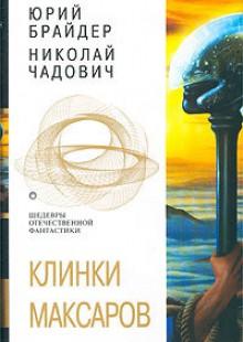 Обложка книги  - Клинки максаров