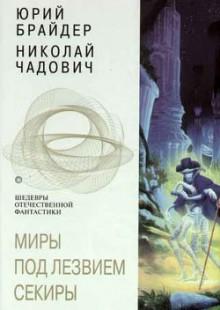 Обложка книги  - Миры под лезвием секиры