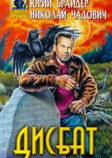 Обложка книги  - Дисбат