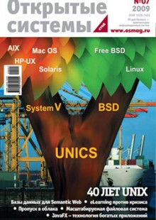 Обложка книги  - Открытые системы. СУБД №07/2009