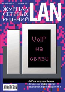 Обложка книги  - Журнал сетевых решений / LAN №09/2009