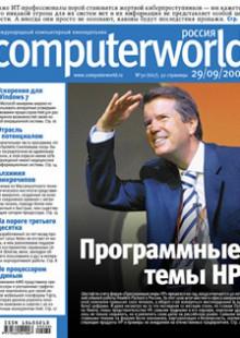 Обложка книги  - Журнал Computerworld Россия №30/2009