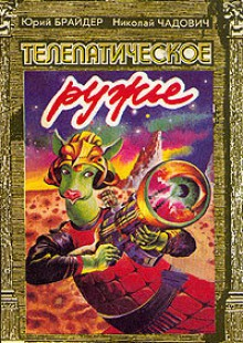 Обложка книги  - Инопланетный сюрприз