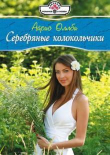 Обложка книги  - Серебряные колокольчики