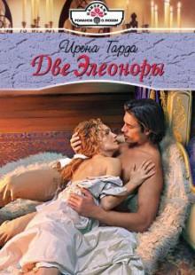 Обложка книги  - Две Элеоноры